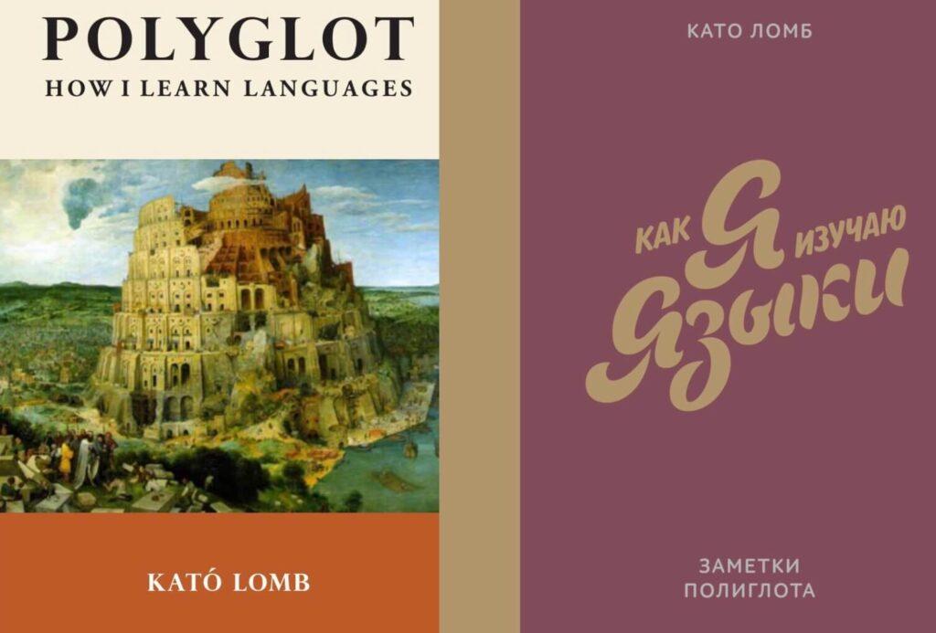 Kato Lomb's book
