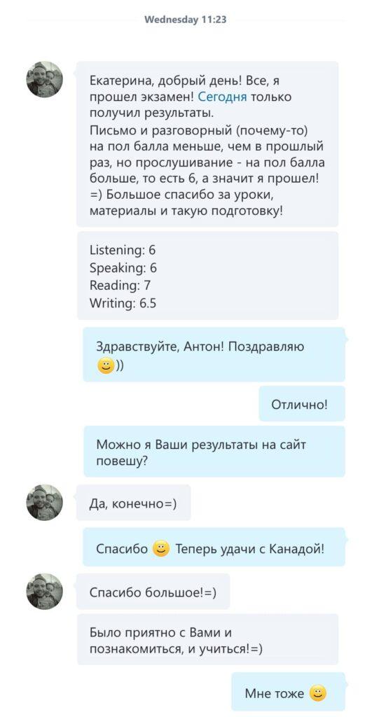 Отзыв о Екатерине Зубковой