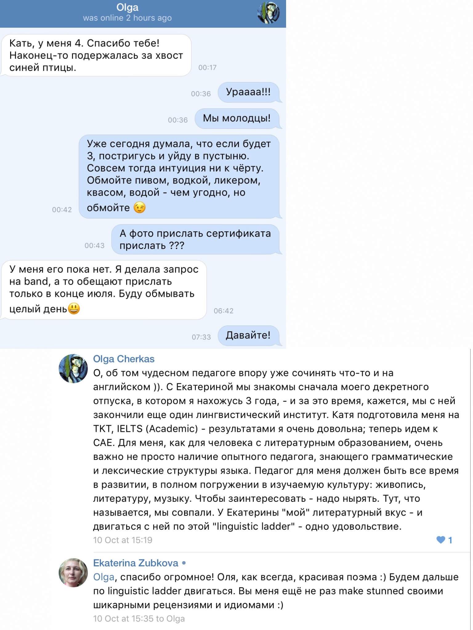Отзыв об IELTS и TKT