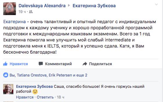 Отзыв о курсе IELTS Academic Екатерины Зубковой