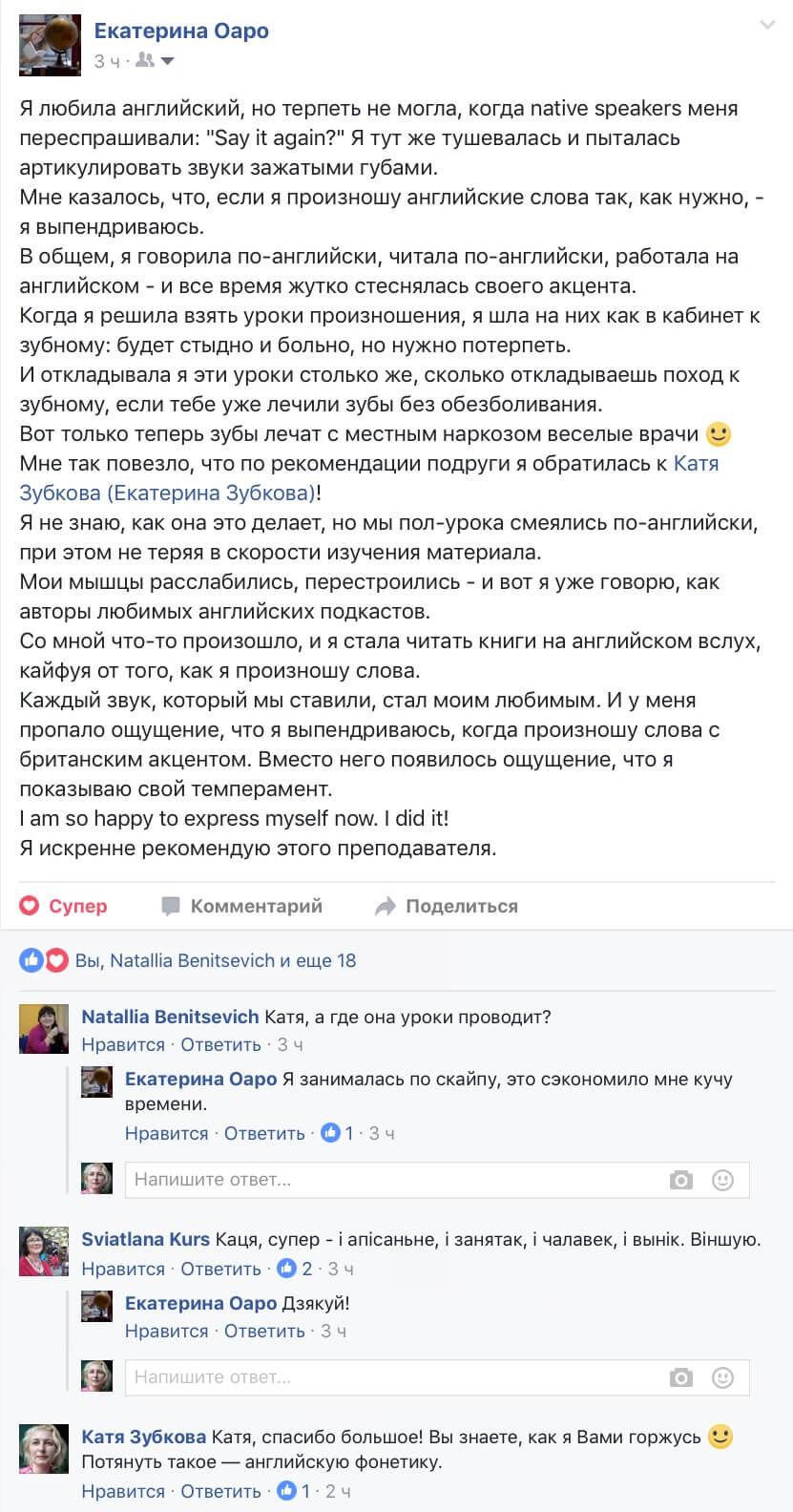 Отзыв на фонетический курс Екатерины Зубковой