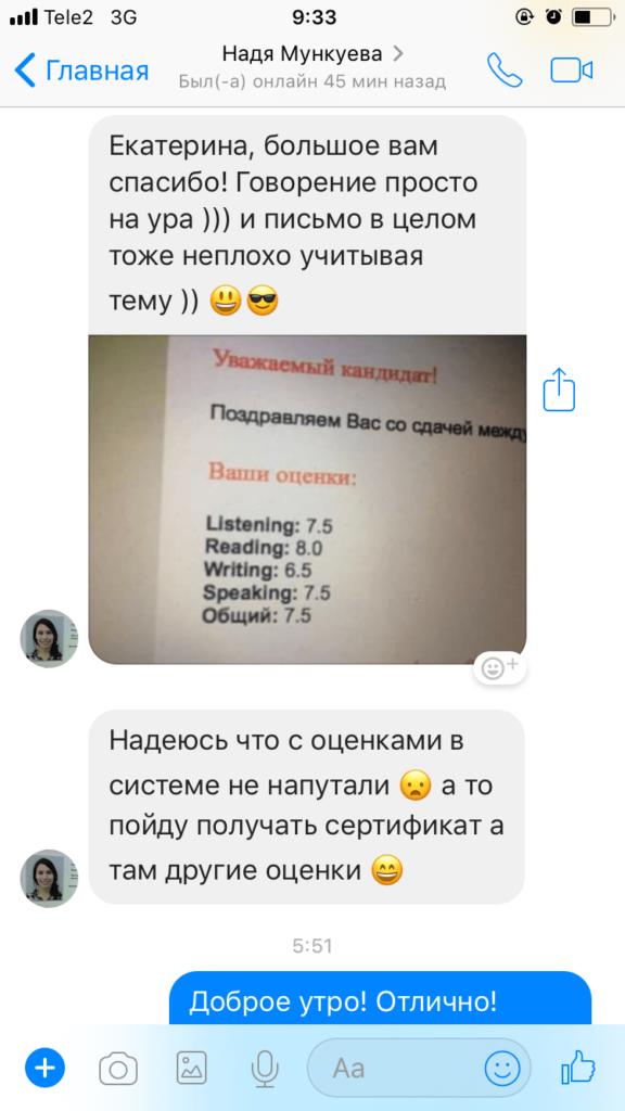 ielts-academic-otzyv-na-kurs
