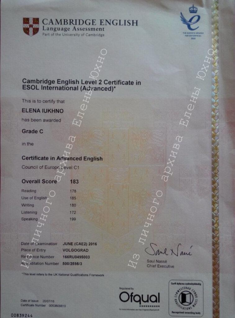 cae-certificate
